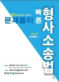 김대환 빠른 형사소송법 문제풀이(2015)