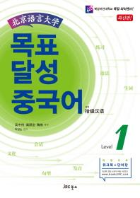 목표 달성 중국어 Level 1(북경어언대학)(CD1장포함)