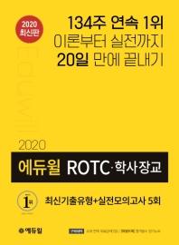 ROTC 학사장교 최신기출유형+실전모의고사 5회(2020)(에듀윌)