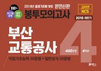 부산교통공사 봉투모의고사 400문항(4회분)(2018 하반기)