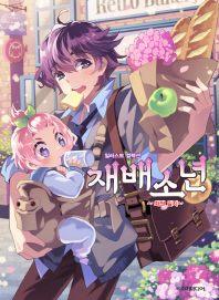 재배소년 일러스트 컬렉션: 화원 일지(S노벨 플러스(S Novel +))