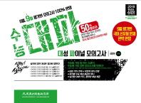 고등 국어 대성 파이널 모의고사(3회분)(2018)(봉투형)(수능 대파)