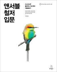 앤서블 철저 입문(위키북스 오픈소스 & 웹 시리즈 84)