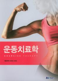 운동치료학