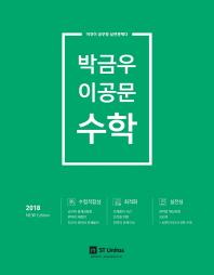 박금우 이공문 수학(2018)