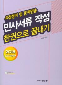민사서류 작성 한권으로 끝내기(2018)(개정판)