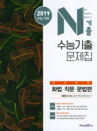 고등 국어영역 화법.작문.문법편 수능기출문제집(2018)(N기출)