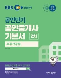 부동산공법 기본서(공인중개사 2차)(2020)(EBS  커넥츠 공인단기)
