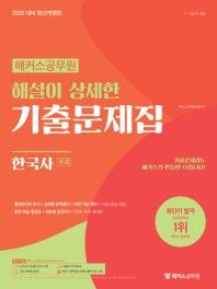 해설이 상세한 기출문제집 한국사 추록(2020)(해커스공무원)