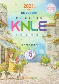 KNLE 예상문제풀이. 5: 지역사회간호학(2020)(2021년 대비)