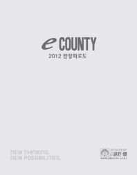 e County 전장회로도(2012)