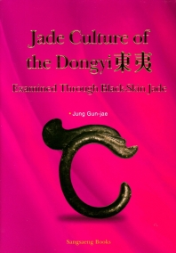 Jade Culture of the Dongyi(양장본 HardCover)