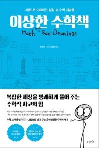 이상한 수학책(양장본 HardCover)