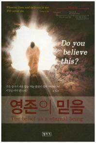 영존의 믿음