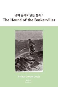 영어 원서로 읽는 셜록. 3: The Hound of the Baskervilles