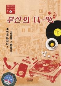 부산의 다방(부산문화재단 사람.기술.문화총서 5)