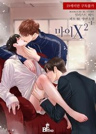 마이 X² 1