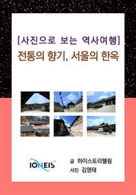 [사진으로 보는 역사여행] 전통의 향기, 서울의 한옥