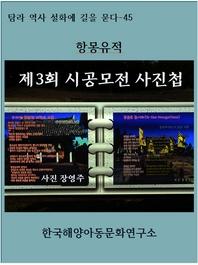항몽유적 제3회 시공모전 사진첩