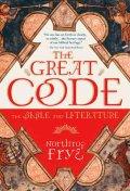 [해외]The Great Code the Bible and Literature