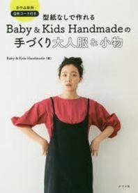 型紙なしで作れるBABY & KIDS HANDMADEの手づくり大人服&小物 全作品動畵QRコ-ド付き