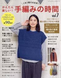 かんたん樂しい!手編みの時間 これ1冊で大丈夫! VOL.7