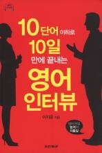 10단어 이하로 10일만에 끝내는 영어인터뷰(CD1장포함)