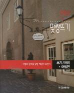 쓰기 어휘 어법편(2011)(맞짱뜨기)