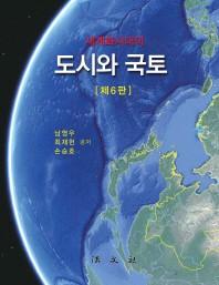 도시와 국토(세계화시대의)(6판)
