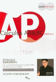 AP Calculus AB & BC 심화편 vol. 1(2020)