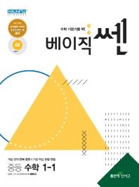 중학 수학 중1-1(2020)(베이직 쎈)(베이직 쎈 중등 시리즈)