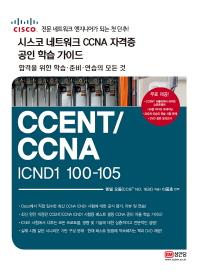 시스코 네트워크 CCNA 자격증 공인 학습 가이드 CCENT/CCNA ICND1 100-105(CD1장포함)