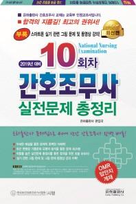간호조무사실전문제총정리(10회차)(8절)
