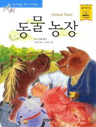 동물농장(논술대비 세계명작 10)