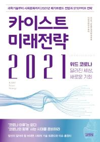 카이스트 미래전략(2021)