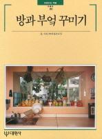 방과 부엌 꾸미기(빛깔있는 책들 80)