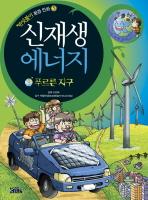 신재생 에너지: 푸르른 지구(반딧불이 환경 만화 5)