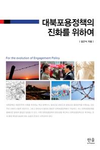 대북포용정책의 진화를 위하여(한울아카데미 1380)(양장본 HardCover)