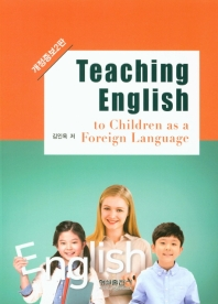 Teaching English to Children as a Foreign Language(개정증보판 2판)