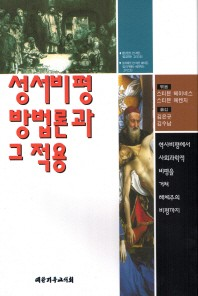 성서비평 방법론과 그 적용 #