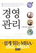 경영관리(쉽게 읽는 MBA 8)