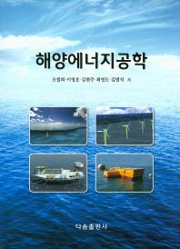 해양에너지공학