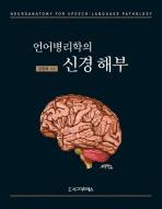 언어병리학의 신경 해부(양장본 HardCover)
