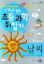 날씨(선생님도 놀란 초등과학 뒤집기 1)