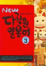 New 다락원 일본어 Step 3(CD1장포함)