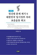 정신대 문제 제기 및 대한민국 임시정부 자리 보존운동 회고