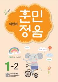 어린이 훈민정음 1-2(개정판)