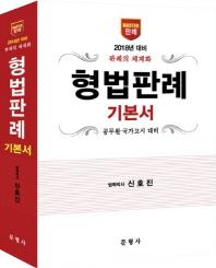 형법판례 기본서(2018)(판례의 체계화)