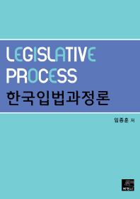 한국입법과정론