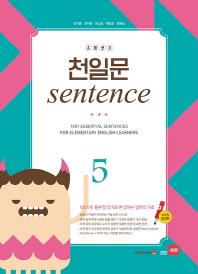 초등코치 천일문 Sentence. 5(세이펜 적용)(CD1장포함)